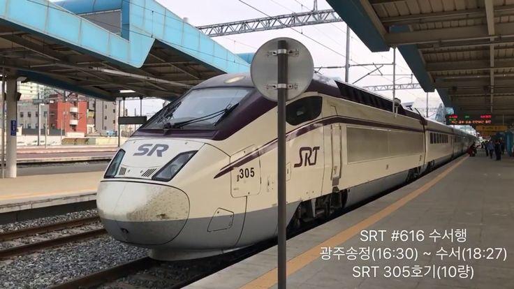 호남선 광주송정역 열차영상 (2017.05.02)