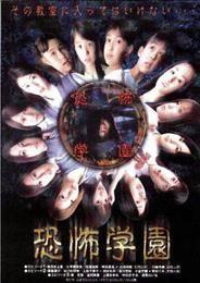 Ужасные школьные истории / A Frightful School Horror / Kyofu Gakuen (2001)