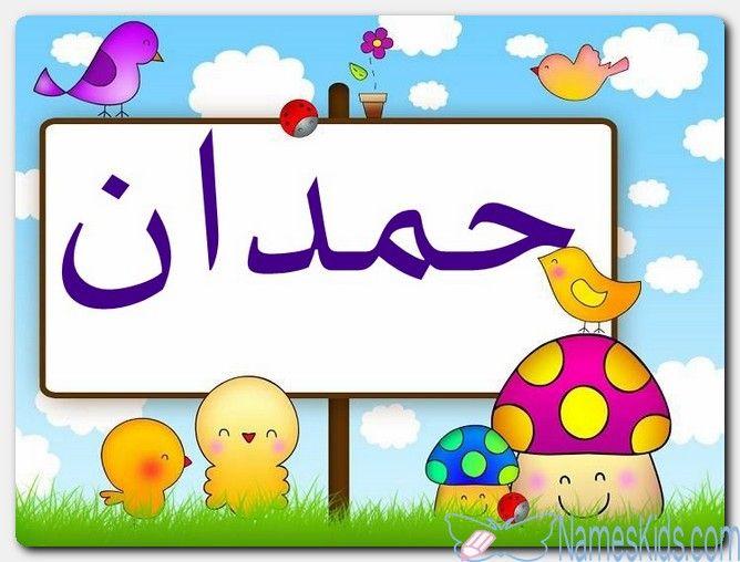 معنى اسم حمدان وصفات الاسم Hamdan Hamdan اسم حمدان اسماء اسلامية اسماء اولاد Character Mario Characters Snoopy