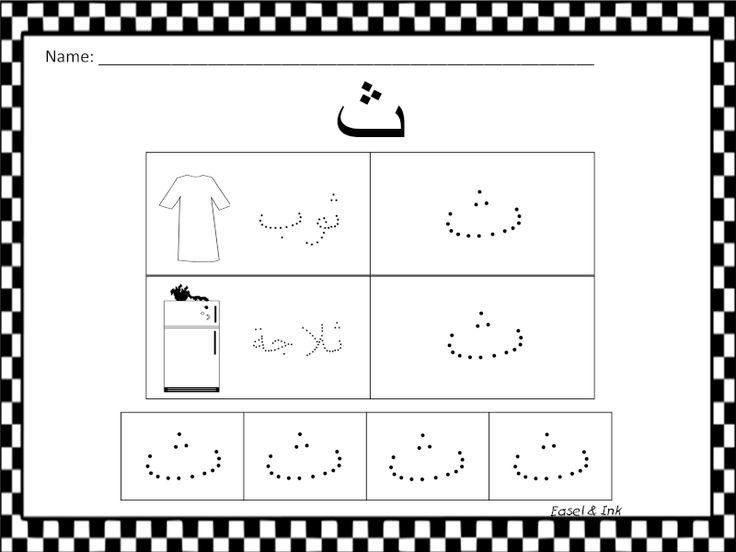 اوراق عمل للاطفال لتعليم الحروف وكتابتها والتلوين-شيتات تعليم حروف اللغه العربيه للاطفال للطباعه