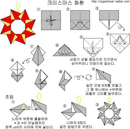 크리스마스 리스 만들기 (종이접기) : 네이버 블로그