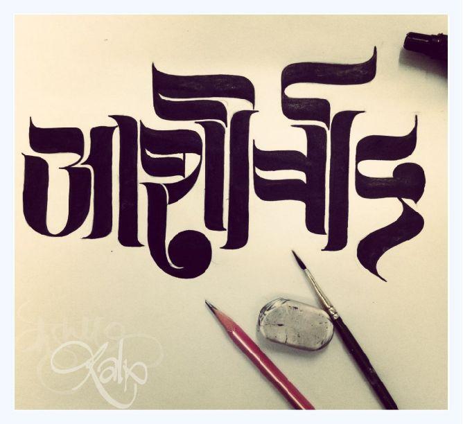 Aasheerwaad Tibetan ArtIndian FontMarathi CalligraphyCrazy