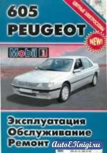 Peugeot 605 с 1990 г. Руководство по эксплуатации, ремонту, ТО
