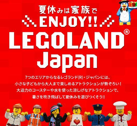 2017年4月にオープンしたレゴランド・ジャパン(LEGOLAND Japan)の特設サイト。夏休みにファミリーでおでかけする際に役立つ、子どもの年齢別のオススメ遊び方ガイドや思い出づくりガイド、夏休みのおでかけに便利でお得なファミリーパスポートの紹介。