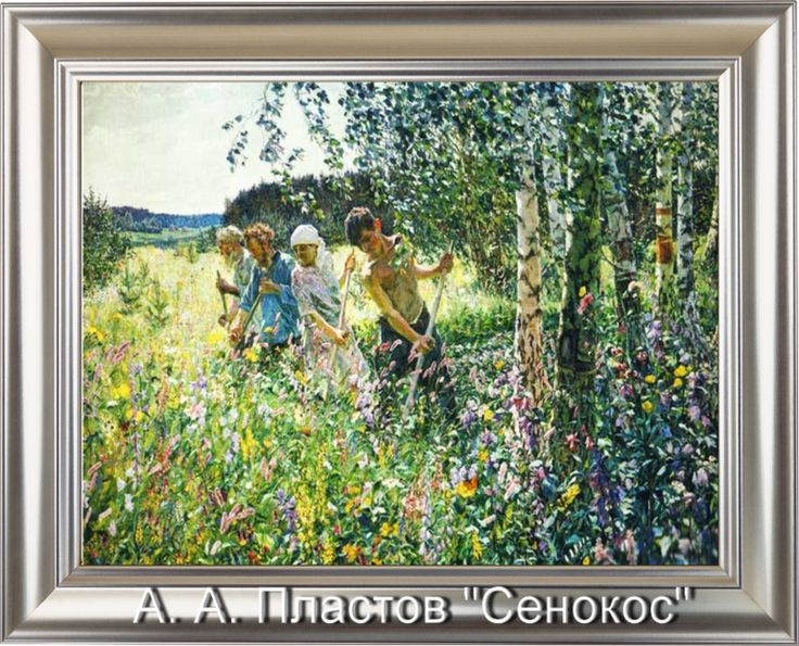 Лето в картинах русских художников. - Babyblog.ru