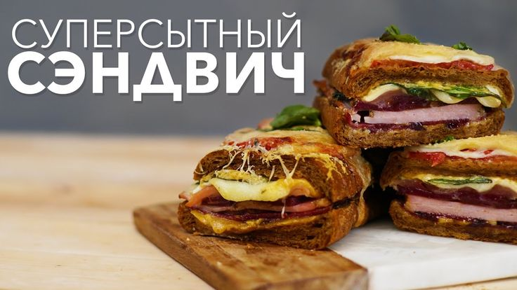 Сытный, сочный и очень красивый сэндвич получится у вас, если вы посмотрите наш новый ролик!   Ингредиенты: Салями — 200 г Ветчина — 200 г Вяленое мясо — опционально Моцарелла — по вкусу Пармезан — по вкусу Свежий базилик — ¼ пучка Помидор — 1-2 шт. Оливковое масло — 2 ст. л. Чиабатта или багет — 1 ш