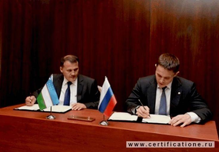 Россия и Узбекистан объединят усилия в областях стандартизации, метрологии и оценки соответствия.