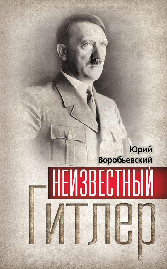 Книга юрия воробьевского черный ящик скачать бесплатно