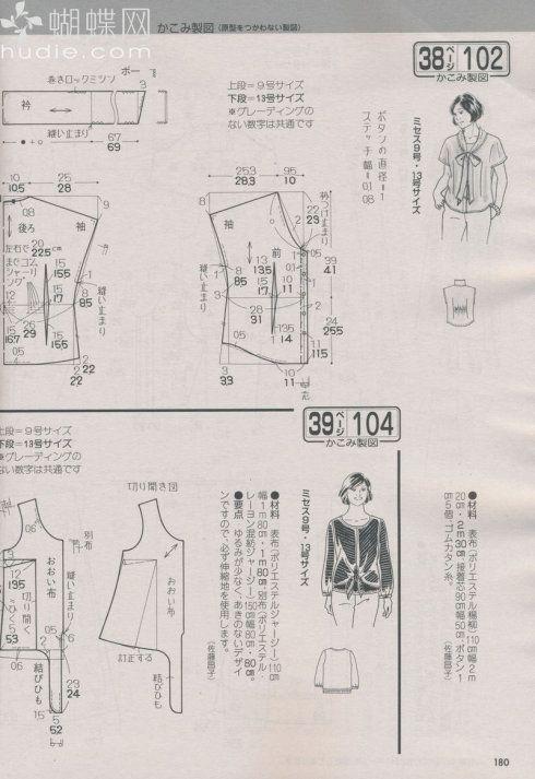 [转载]LADY BOUTIQUE杂志(日本服装裁剪杂志)2014.5