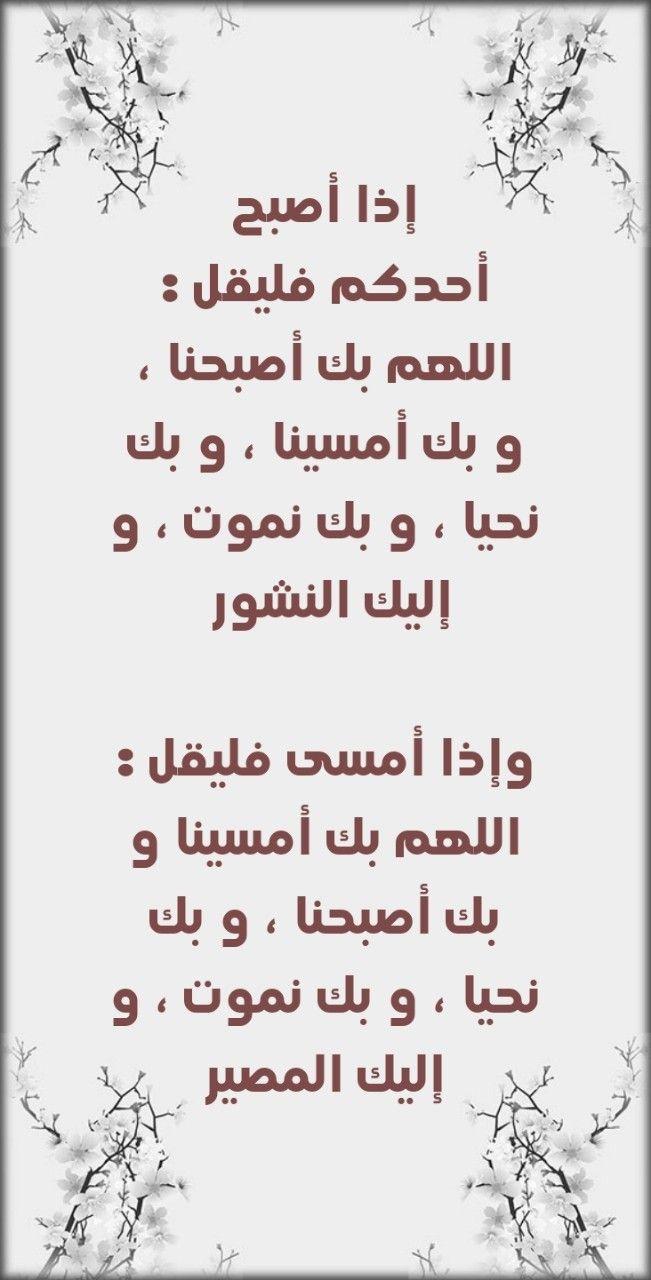 اللهم بك أصبحنا وبك امسينا وبك نحيا وبك نموت واليك النشور Math Ramadan Math Equations