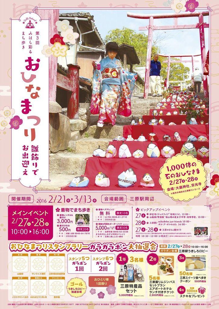 広島県三原市の「おひなまつり」がはじまりました!期間は本日21日(日)〜3月13日(日)で、あちこちでお雛様が出迎えてくれます。本日21日(日)は『SETOUC...