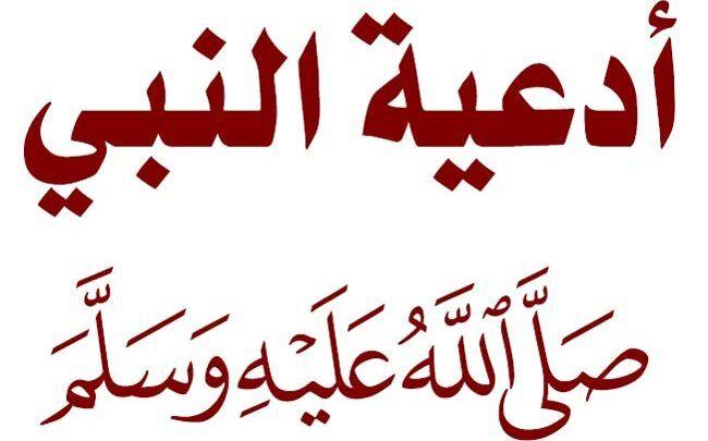أدعية قصيرة مكتوبة من السنة النبوية In 2020 Arabic Calligraphy Calligraphy