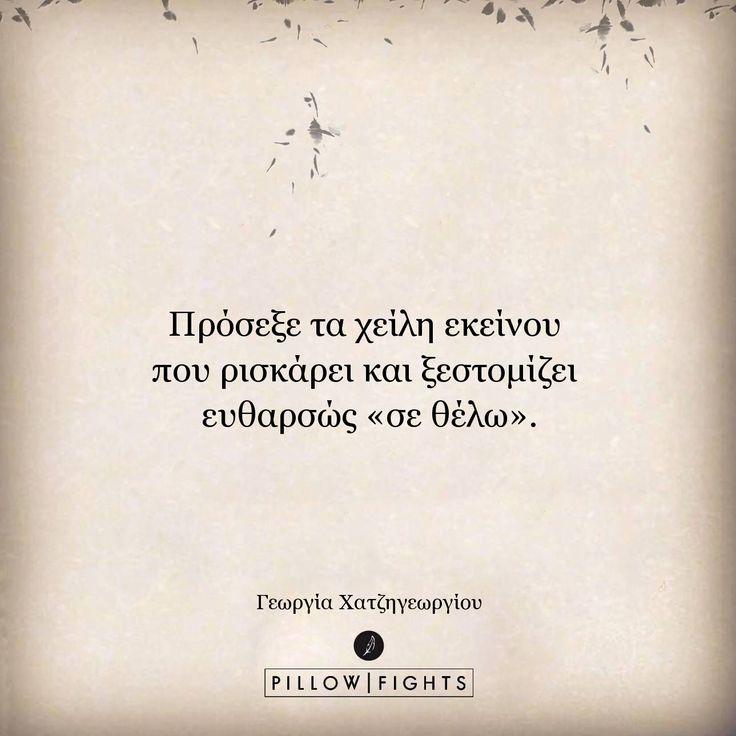 Λένε δύσκολες λέξεις και ρισκάρουν! | Pillowfights.gr