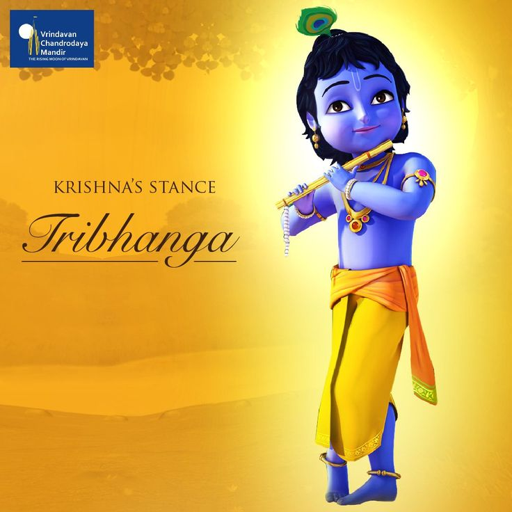 This is the Supreme form of Krishna, bent in three places with flute in His hands. This form of Krishna is manifest to the devotee in his heart purified of all material contamination and eyes anointed with the salve of love for the Lord. By no other means is this form perceptible in the heart. #HappyJanmashtami