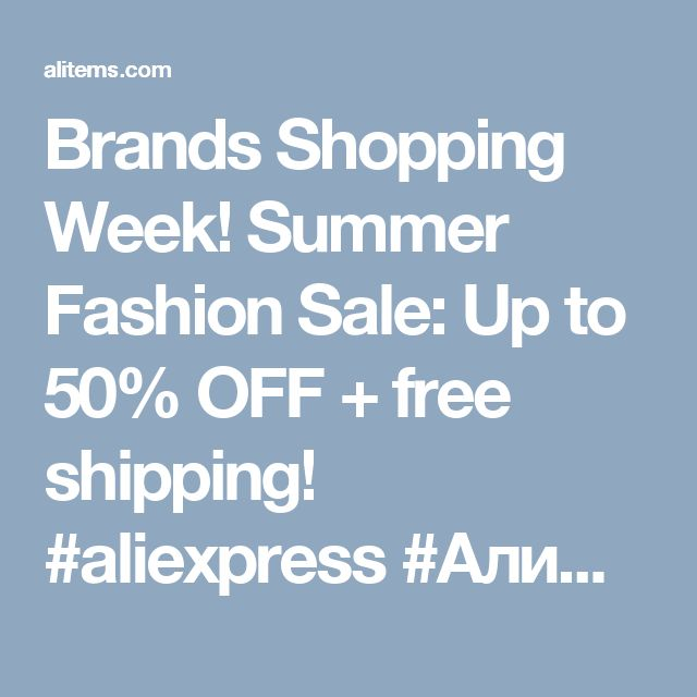 Brands Shopping Week! Summer Fashion Sale: Up to 50% OFF + free shipping!  #aliexpress #АлиЭкспресс #banggood #gearbest #summersale #freeshipping
