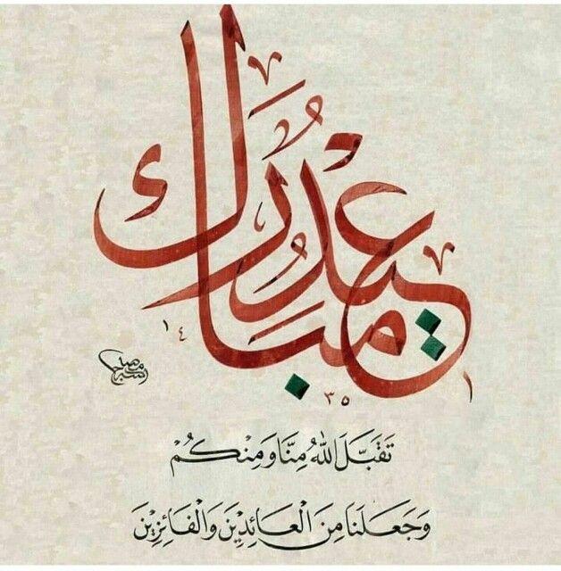 EID MUBARAK !!  ~Amatullah♥