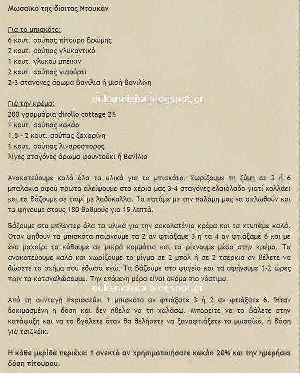 Όλα για τη δίαιτα Dukan: Γλυκά φάσης πλεύσης (β)