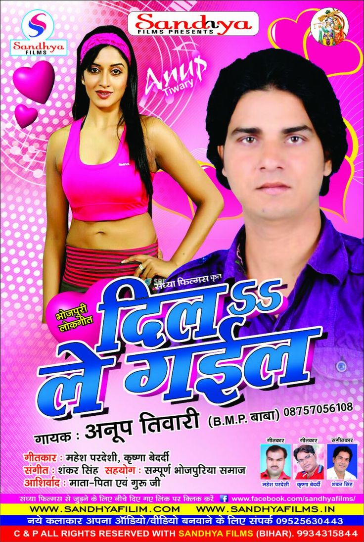 Dil Le Gail |Bhojpuri Lokgeet | Anup Tiwari | Audio HD 2016