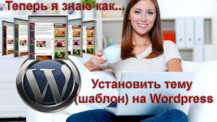 Wordpress - Установка темы (шаблона) на Wordpress