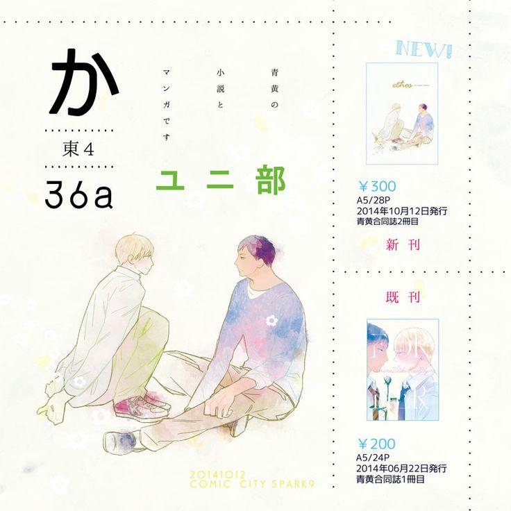【SPARK9】青黄新刊サンプルとお知らせ【青黄】 [1]