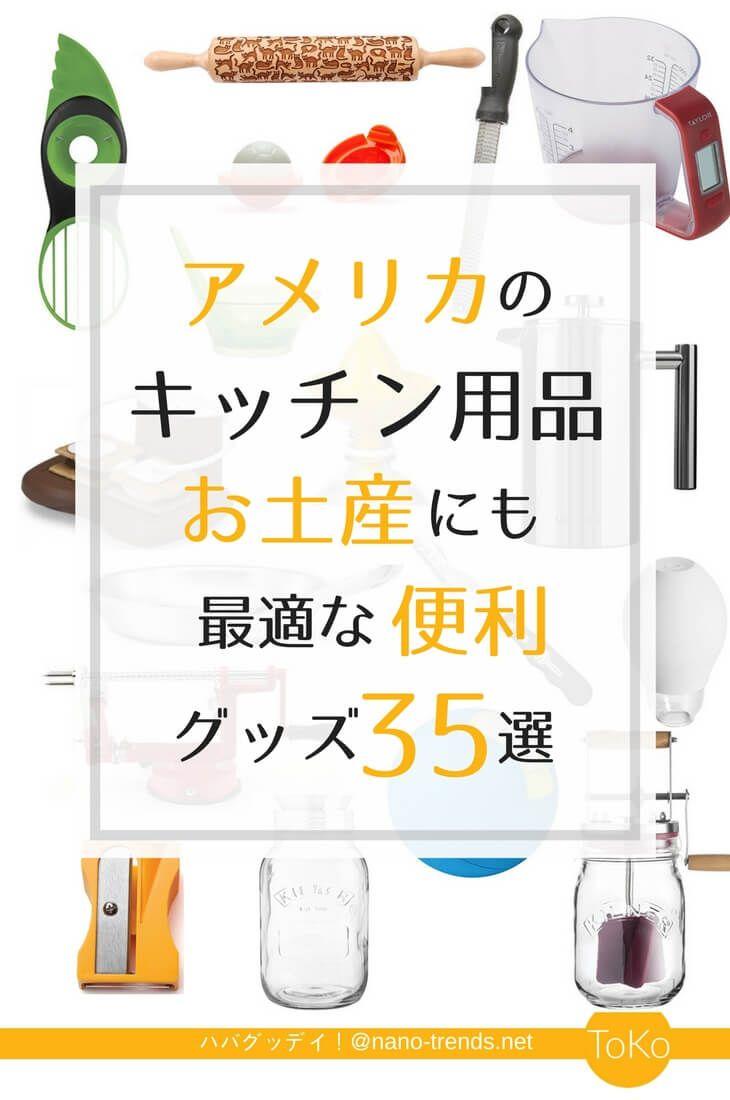 アメリカのキッチン用品 お土産にも人気の便利キッチングッズ35選 キッチングッズ 生活 便利