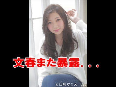 【文春暴露】NHK女子アナデートクラブ画像が判明...