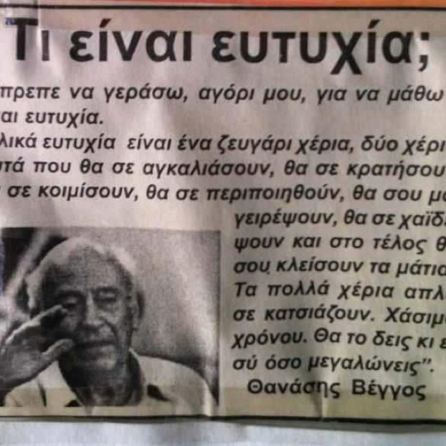 Happiness as described from a great Greek actor...