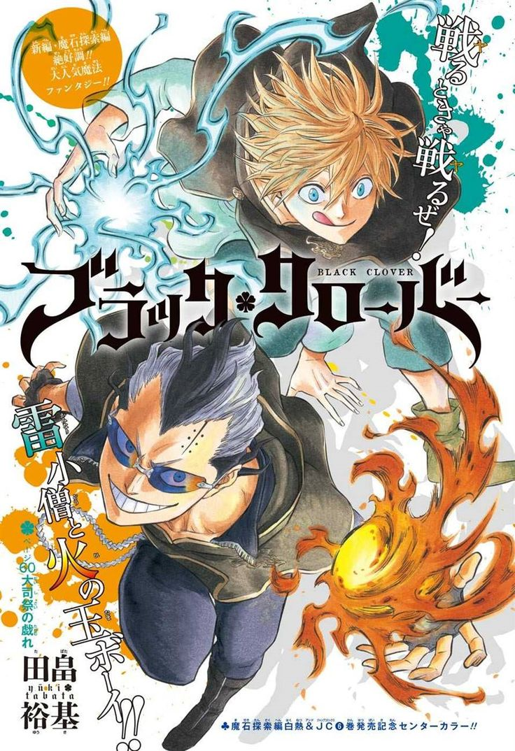 Black Clover manga 60 | Cover Page full Color.