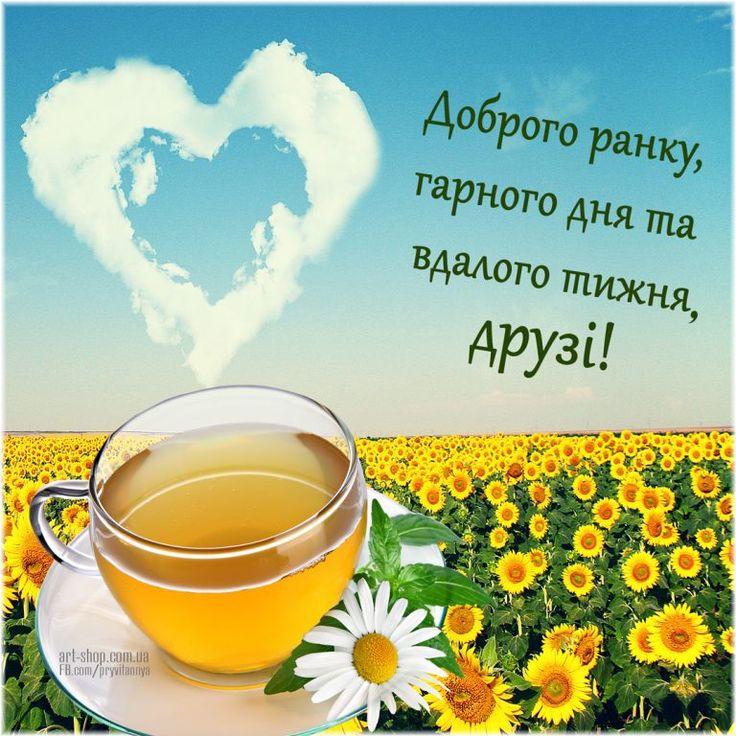 Добрый ранок картинки анимации на украинском, открытка татарском языке