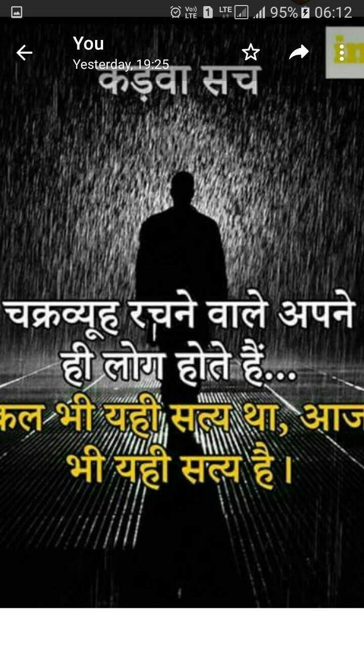 Pin By Meeta Nichani On Hindi Quotes Lessons Learned In Life