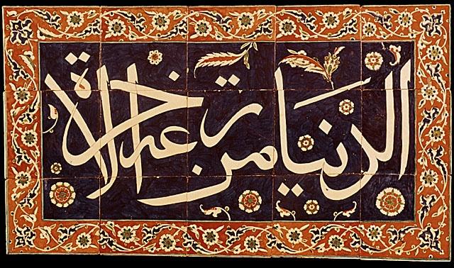 Turkey, Iznik, Ottoman Tile Panel, last quarter of 16th century Ceramic; Architectural element, Fritware, underglaze painted, 29 1/2 x 52 3/4 in. (74.93 x 133.99 cm)  The Nasli M. Heeramaneck Collection, gift of Joan Palevsky (M.73.5.6)