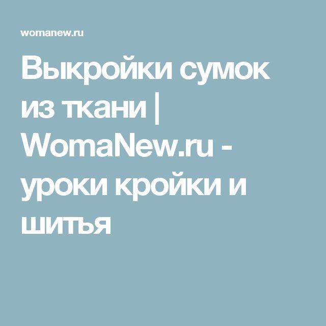 Выкройки сумок из ткани | WomaNew.ru - уроки кройки и шитья
