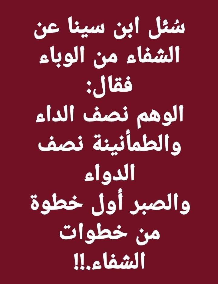 أول خطوات الشفاءالصبر Arabic Calligraphy Calligraphy Slg