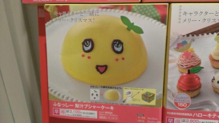 Christmas cake. Kumamon is crediale, but Funasshi is incredible! クリスマスのケーキ。くまモンはアリだけど、ふなっしーはナシだ。梨だけど。