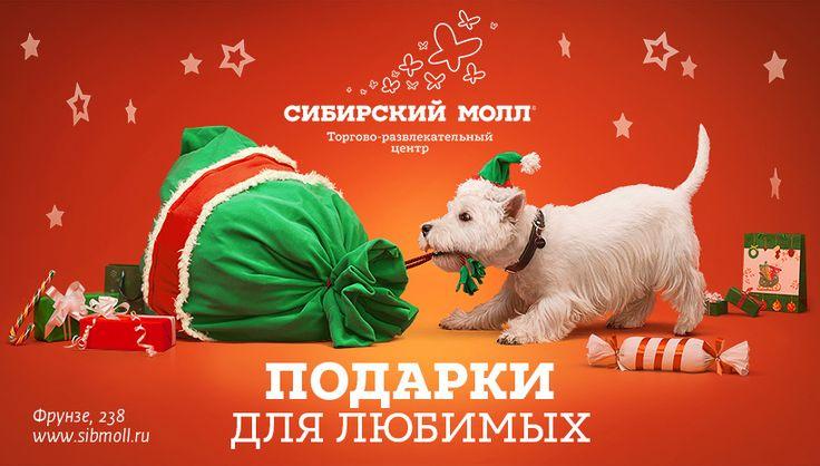 Новогодняя рекламнаякампания «СибирскогоМолла» - Студия МартДизайн
