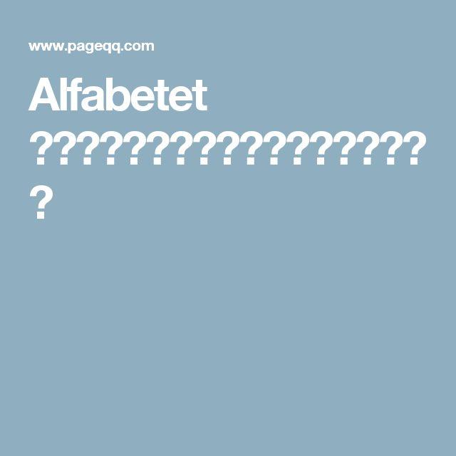 Alfabetet ตัวอักษรภาษาสวีเดน