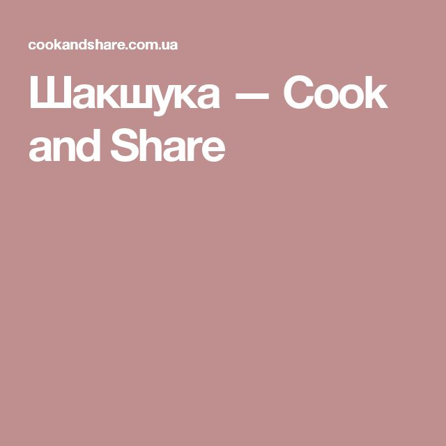 Шакшука — Cook and Share