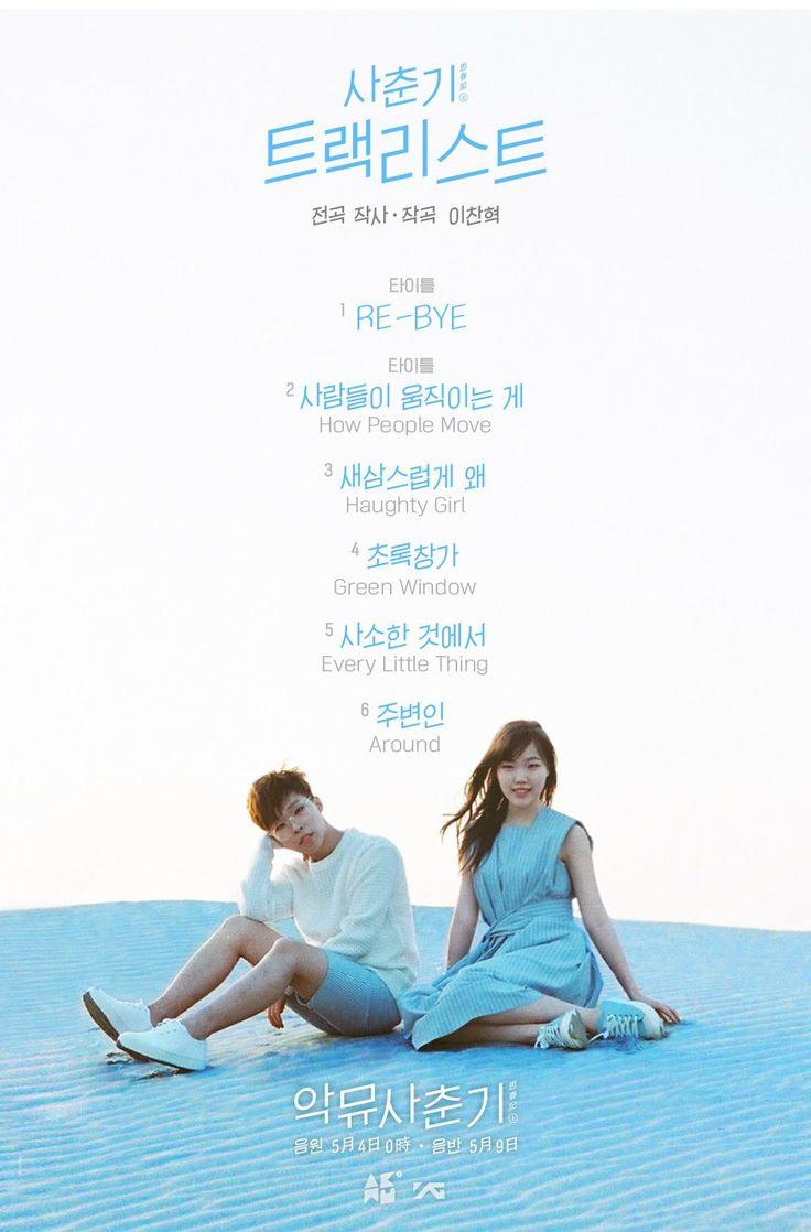 [AKMU - '사춘기 상(思春記 上)' NEW ALBUM TRACKLIST]