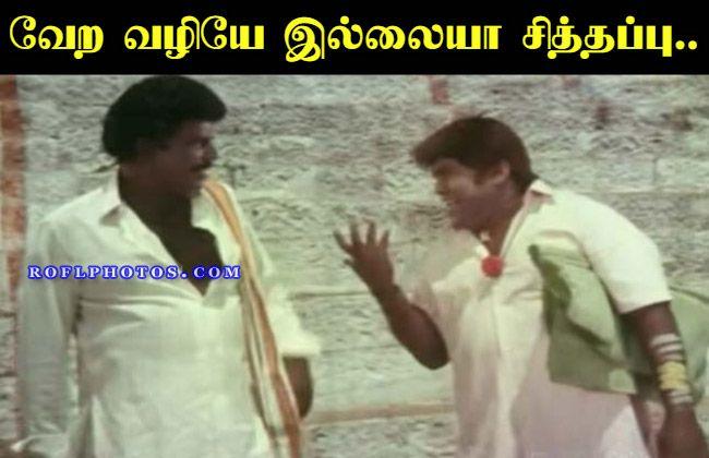 Goundamani And Senthil Goundamani As Sithappu Goundamani Thalattu Ketkuthamma Comedy Senthil Ketkuthamma Comedy Comedy Memes Tamil Comedy Memes Funny Comedy