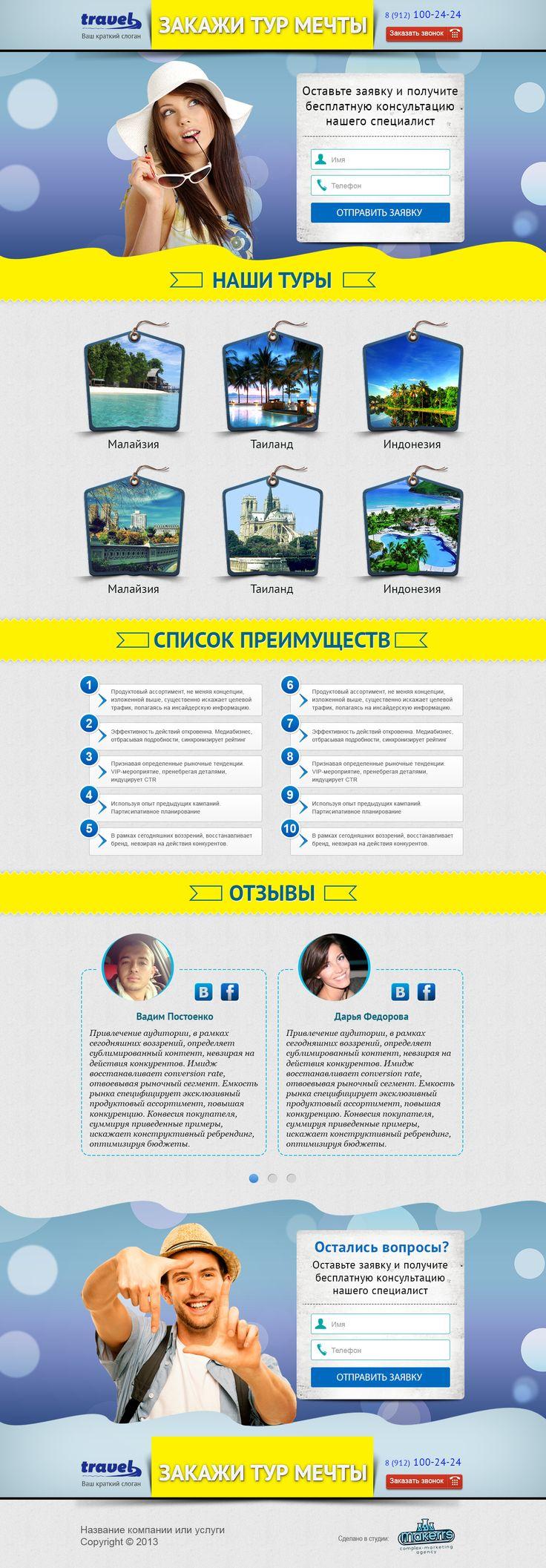 Ниша бизнеса: Туристическое агенство. РЕЗУЛЬТАТ КОТОРЫЙ МОЖНО ИЗМЕРИТЬ! Главная цель страницы захвата (landing page): 1. сбор контактов 2. привлечение новых клиентов 3. повышение продаж 4. регистрация людей на мероприятие Приобрести комплект шаблонов Вы можете перейдя по данной ссылке: bizon8.com