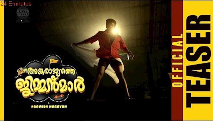 Ankarajyathe Jimmanmar | Movie Teaser | Rajeev Pillai, Roopesh Peethambaran | Official