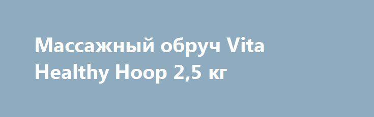 Массажный обруч Vita Healthy Hoop 2,5 кг http://brandar.net/ru/a/ad/massazhnyi-obruch-vita-healthy-hoop-25-kg/  Массажный обруч 2,5 кг, диаметр 108 см в отличном состоянии, состоит из 8 элементов, его легко собирать и разбирать.Это новейшая модель в линейке Healthy Hoop, отличие- 384 массажных элемента со встроенными магнитами и биокерамика.Этот тренажёр для тех, кто хочет за короткое время сжечь жир, всего по 20-30 мин в день тренировок и через 1- 2 недели Вы увидите результат. Лучше…