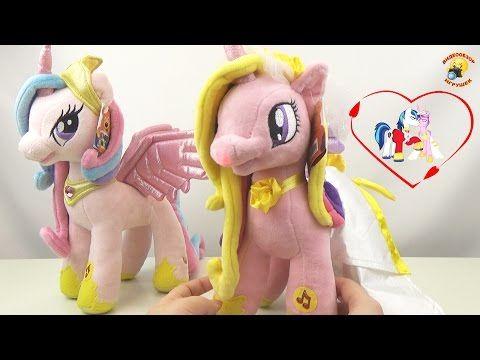 Принцесса Селестия и принцесса Каденс - мягкие игрушки пони / Princess Celestia and Princess Cadance - YouTube
