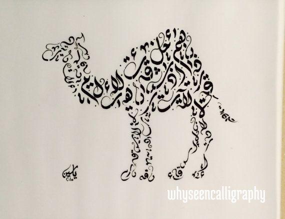 $25 Arabic Calligraphy Camel of Arabia Print by WhySeenCalligraphy