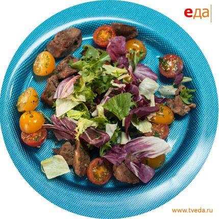 Теплый салат из куриной печенки от Максима Творогова. http://www.tveda.ru/recepty/teplyy-salat-iz-kurinoy-pechenki/