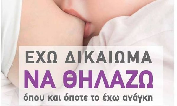 Lol Moms World: Ο δημόσιος Θηλασμός, Η ενόχληση της θείτσας και Η απάντηση της Δήμητρας