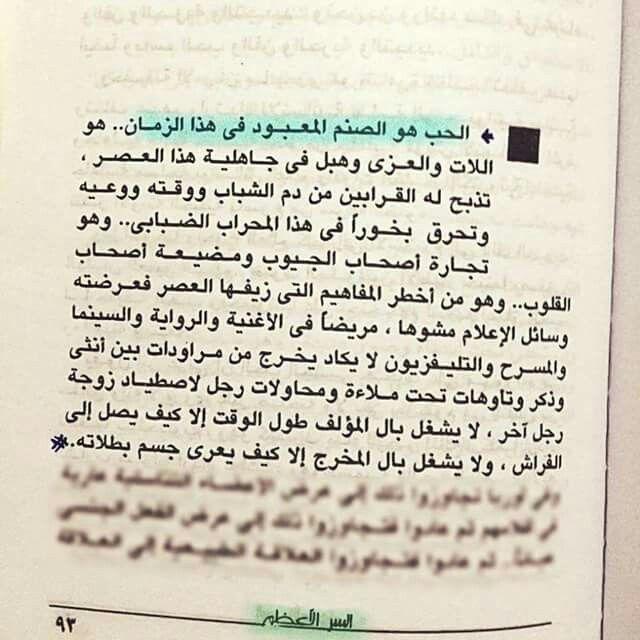 #اقتباس #كتاب : السر الأعظم . مصطفى محمود .