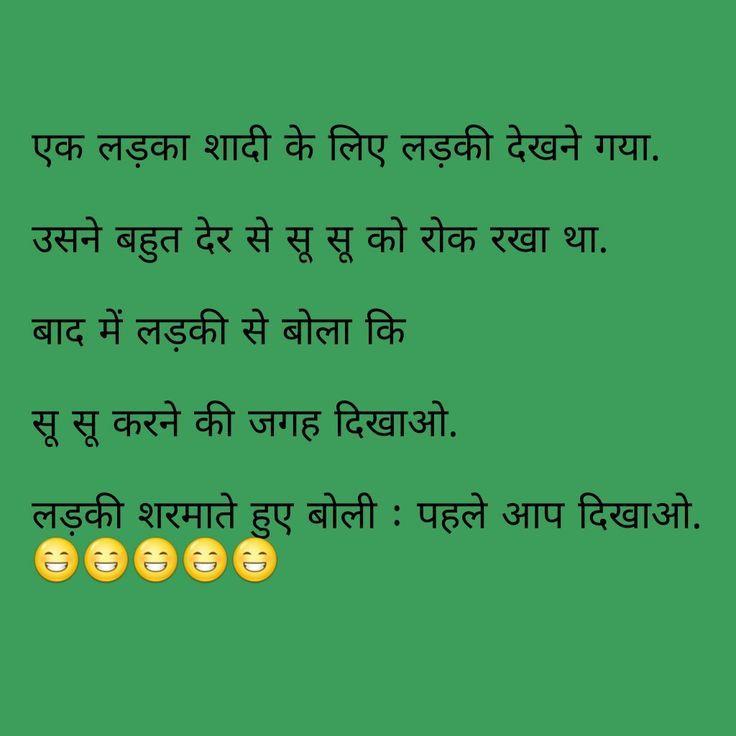 Jokes In Hindi Non Veg Double Meaning In English In 2020 Some Funny Jokes Latest Funny Jokes Best Funny Jokes