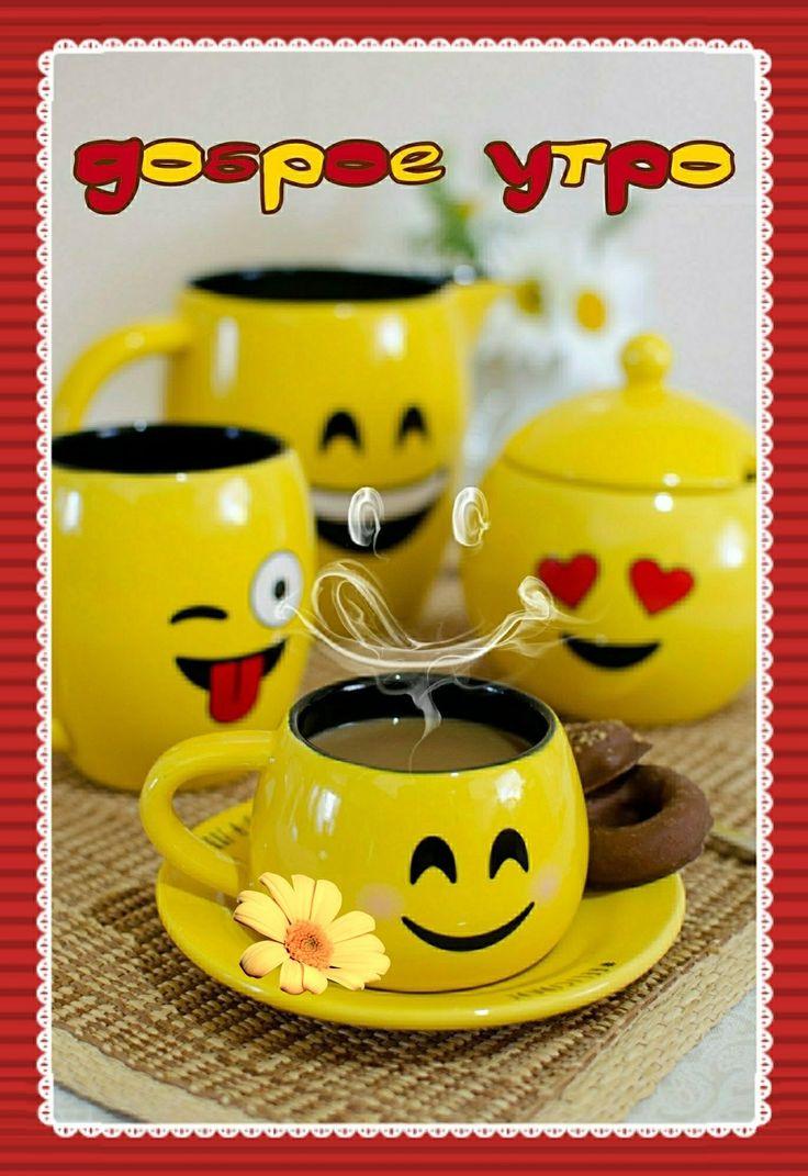 доброго утра позитивного дня картинки объединившей