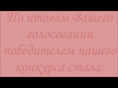 """Результат конкурса на Лучший весенний торт"""" Выбран победитель"""